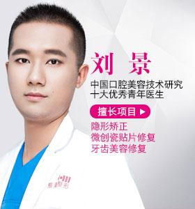 长沙最好的口腔专家刘景