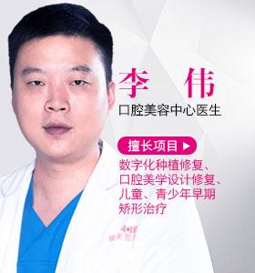 长沙最好的口腔专家李伟